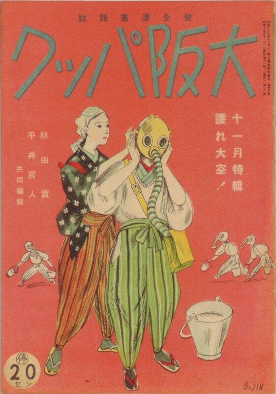 Japan magazine 1940