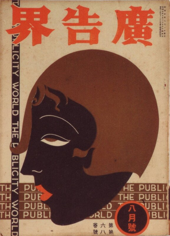 Japan magazine 1929