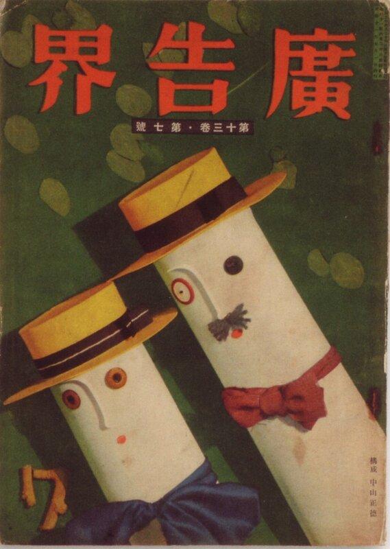 Japan magazine 1936