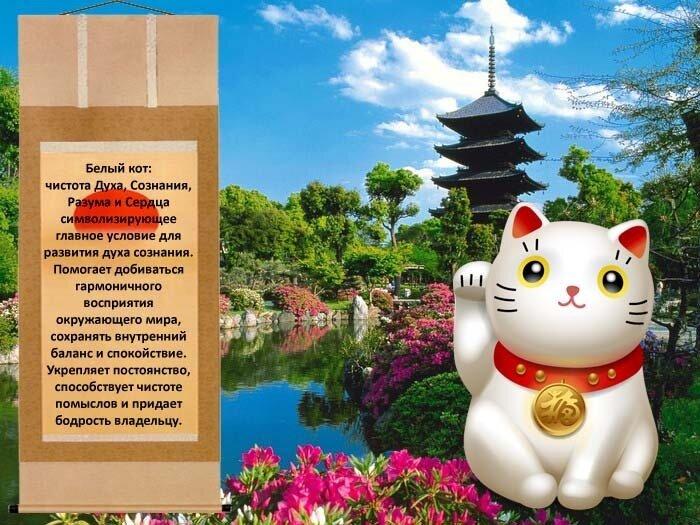 Ваш кошачий символ Манэки Нэко