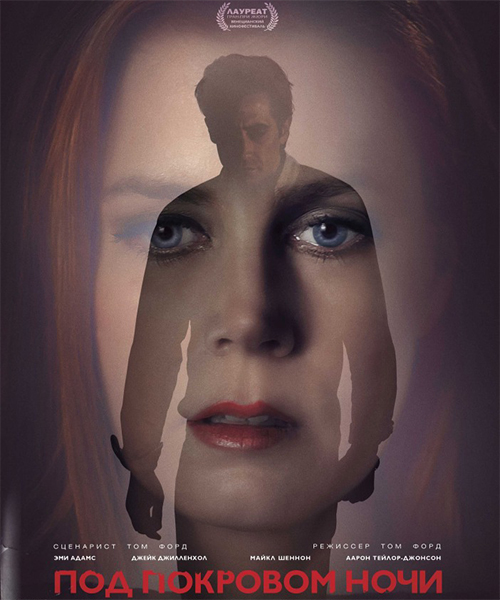 Под покровом ночи / Nocturnal Animals (2016/WEB-DL/WEB-DLRip)