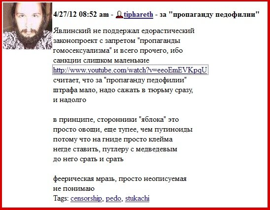 Вербицкий, Явлинский, педофилия