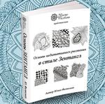 Книги про зентангл на русском языке