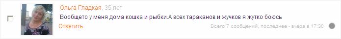 Ольга Гладкая