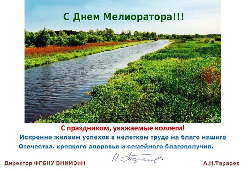 С Днем Мелиоратора. Поздравления с наилучшими пожеланиями.JPG открытки фото рисунки картинки поздравления