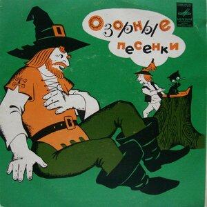 Озорные песенки (1971) [Д 00030305-6]