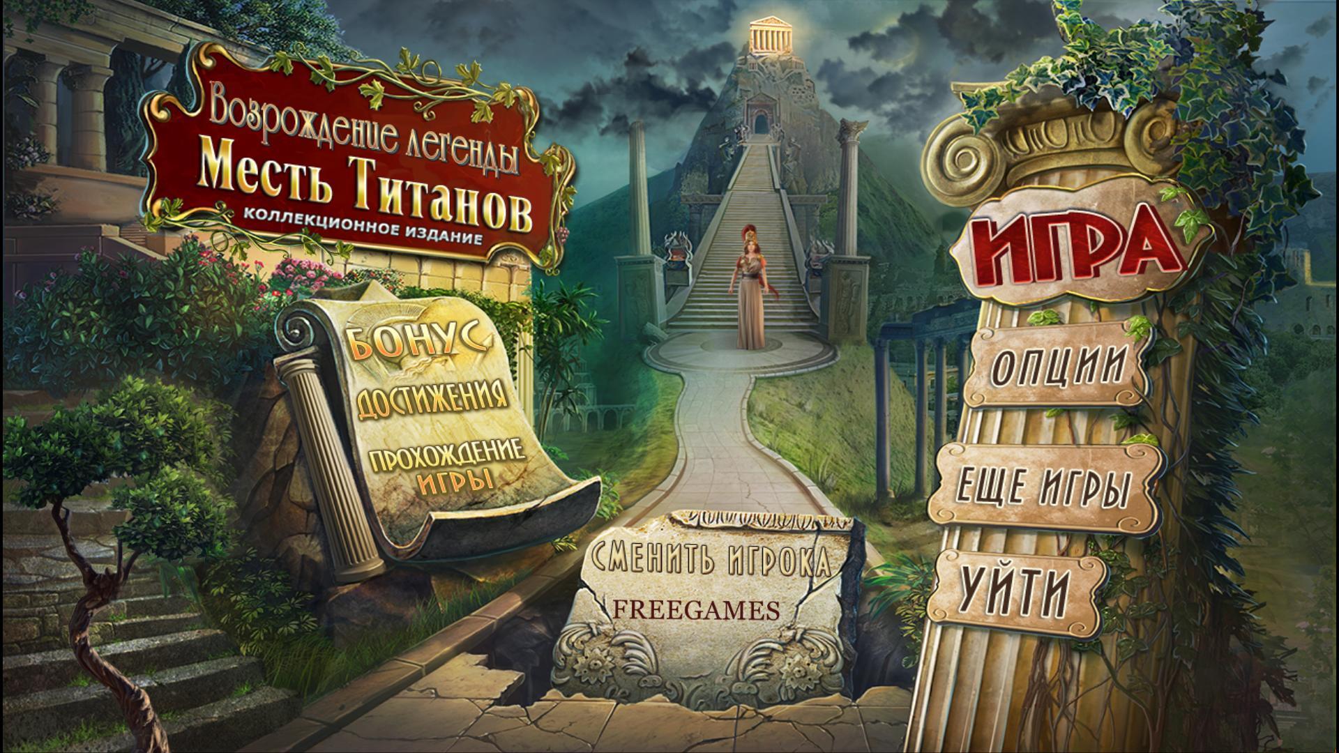 Возрождение легенды 2: Mесть титанов. Коллекционное издание | Revived Legends 2: Titan's Revenge CE (Rus)