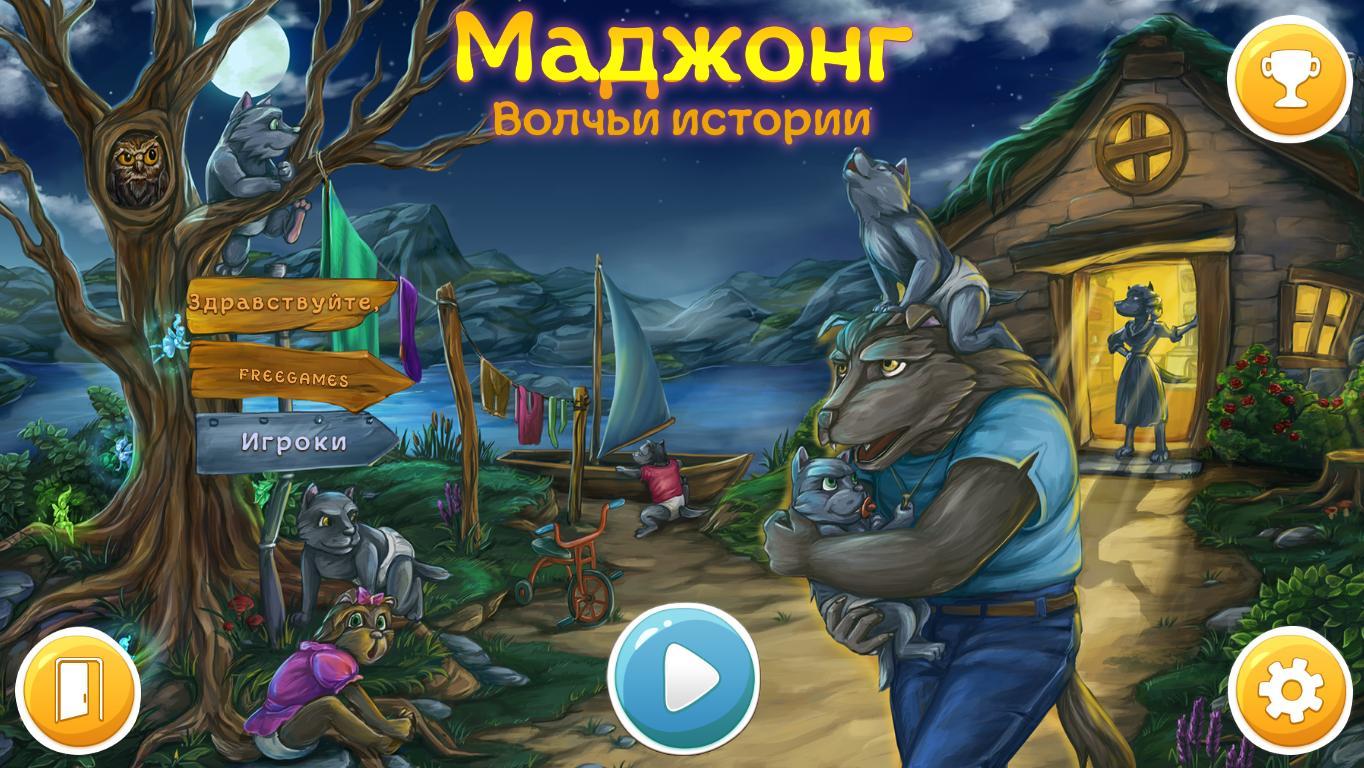 Маджонг. Волчьи истории