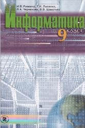 Книга Информатика, 9 класс, Ривкинд И.Я., Лысенко Т.И., Черникова Л.А., Шакотько В.В., 2009