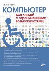 Книга Компьютер для людей с ограниченными возможностями, Сенкевич Г.Е., 2014