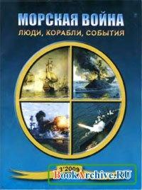 Журнал Морская война №3 2009