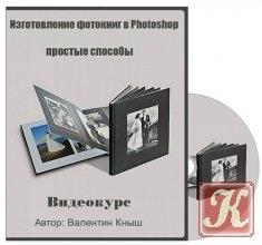 Книга Книга Изготовление фотокниг в Photoshop - простые способы