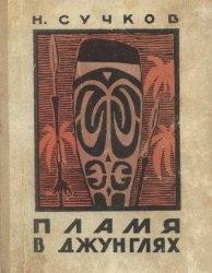 Книга Пламя в джунглях