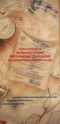 Книга Схематическая фармакотерапия неотложных состояний на догоспитальном этапе