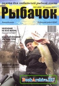 Рыбачок № 11 2015