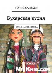 Книга Бухарская кухня. Кухни народов мира