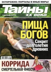 Журнал Тайны ХХ века №15 2015