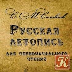 Книга Русская летопись для первоначального чтения - Аудио