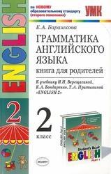 Книга Грамматика английского языка, Книга для родителей, 2 класс, Барашкова Е.А., 2012