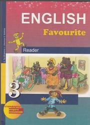 Книга Английский язык, 3 класс, Книга для чтения, Тер-Минасова С.Г., Узунова Л.М., Сухина Е.И., 2012