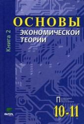 Книга Основы экономической теории, 10-11 класс, Книга 2, Иванов С.И., 2004