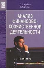 Анализ финансово-хозяйственной деятельности, Практикум, Губина О.В., Губин В.Е., 2012