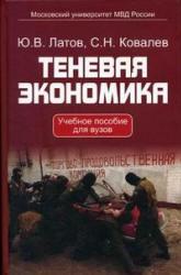 Теневая экономика, Латов Ю.В., Ковалев С.Н., 2006
