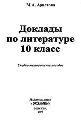 Доклады по литературе, 10 класс, Аристова М.А., 2009