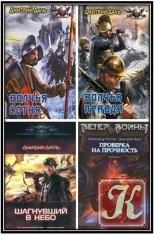 Книга Даль Дмитрий -  6 книг