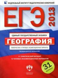 ЕГЭ 2013, География, Тематические и типовые экзаменационные варианты, 31 вариант, Барабанов В.В., 2012