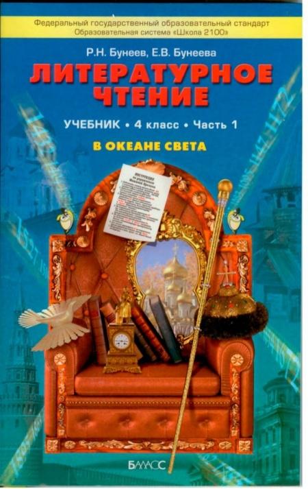 Книга Литературное чтение. 4 класс. (В океане света) В 2 частях