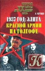Книга Книга 1937 год: Элита Красной Армии на Голгофе
