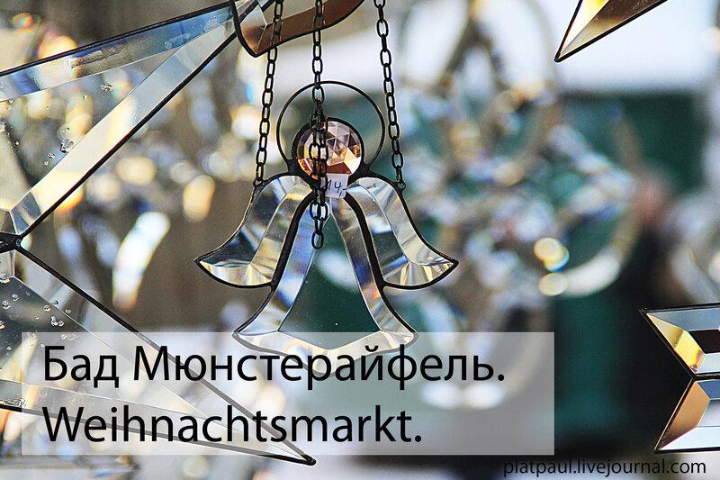 Бад Мюнстерайфель
