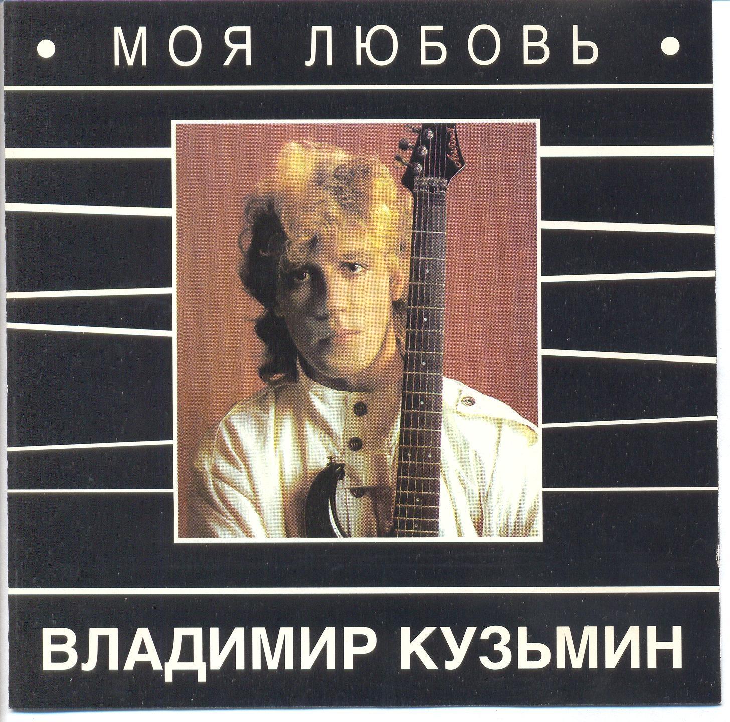 Владимир кузьмин я не забуду тебя (сибирские морозы) lyrics.