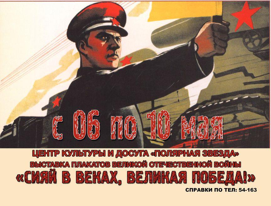 ТВ Выставка плакатов.jpg