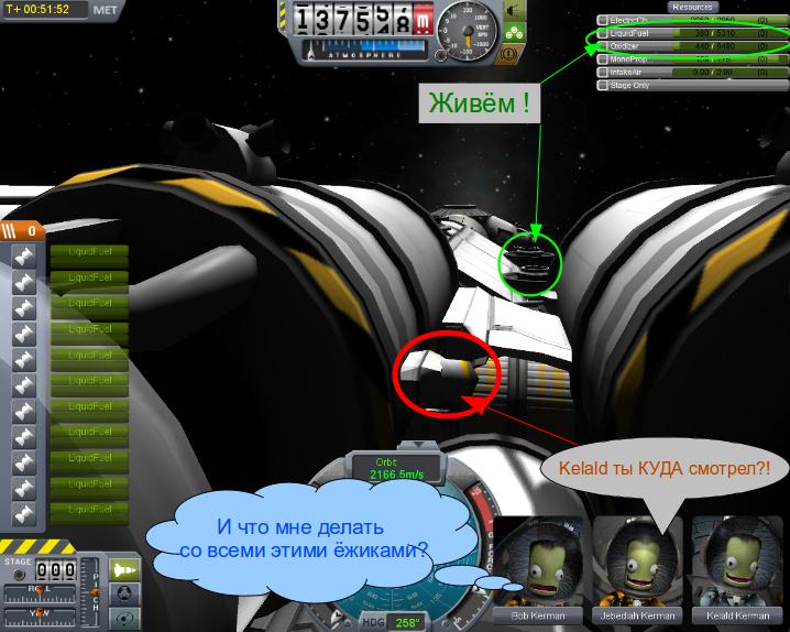 Kerbal Space Program: Через тернии к звёздам (Per aspera ad Astra). Часть 1 - Прототипы.