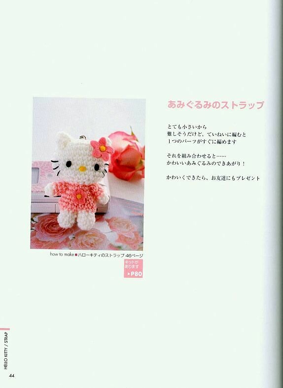 Hello Kitty Book