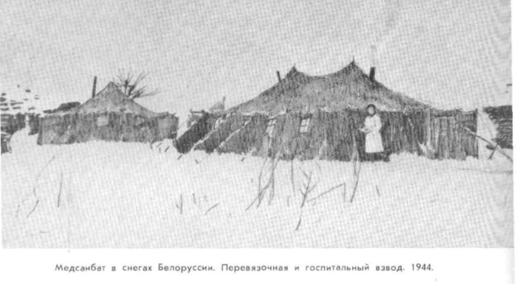 С.Уранова. Медсанбат в снегах Белоруссии. 1944