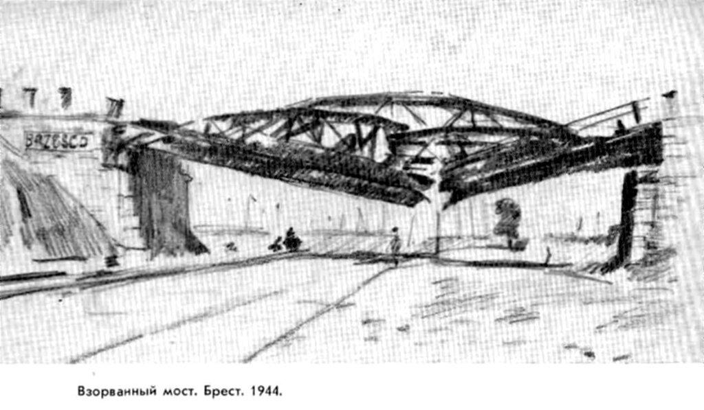 С.Уранова. Взорванный мост. Брест. 1944