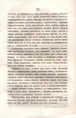 <a href='http://img-fotki.yandex.ru/get/4608/kostroma-archive.9/0_59425_61e5e733_orig.jpg'>Явление и чудеса Смоленской иконы Божией Матери, называемой Игрицкою</a>