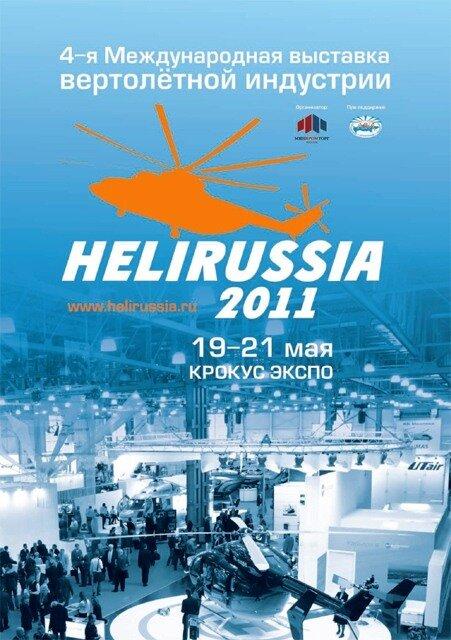 HeliRussia 2011