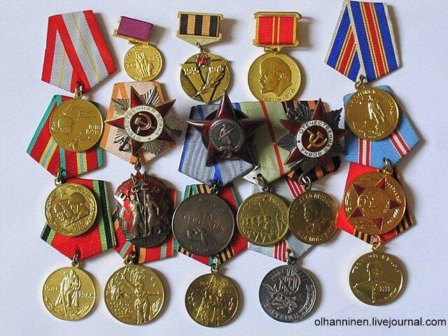 Все награды моего отца, ветерана Великой Отечественной войны
