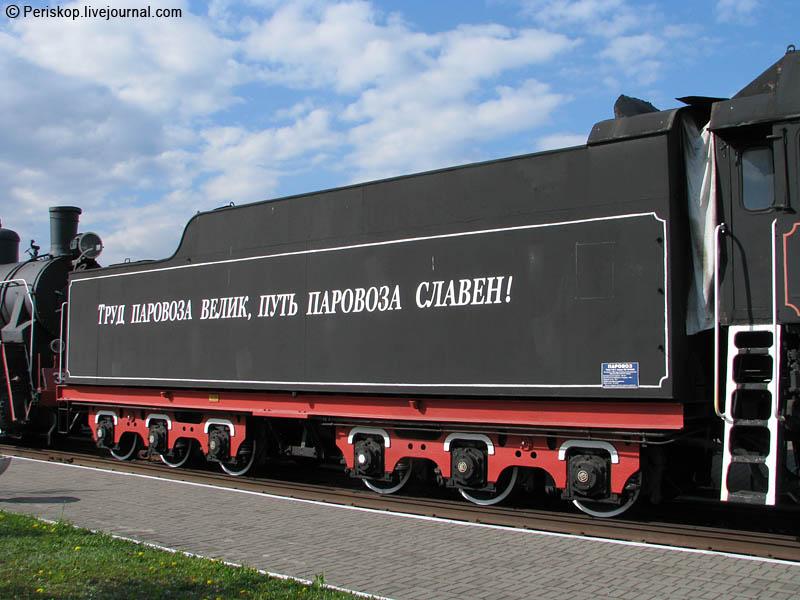 Музей железнодорожной техники, паровозы. Виртуальная экскурсия