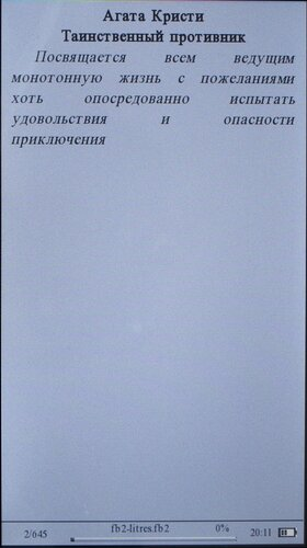 Ritmix RBK-450 - чтение текста в формате FB2