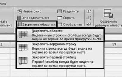 Вкладка «Вид». Меню кнопки «Закрепить области». Пункт «Закрепить области»
