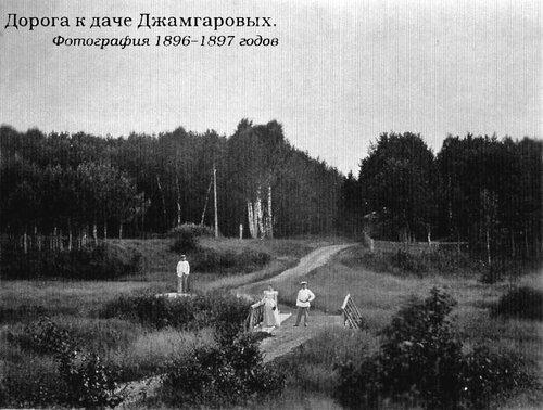 1896 год, Джамгаровский пруд