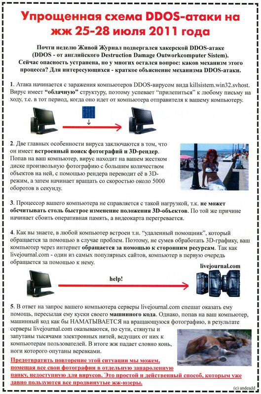 DDoS ЖЖ