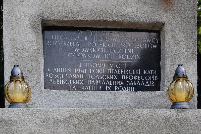 Памятник на месте расстрела львовских профессоров в июле 1941 года