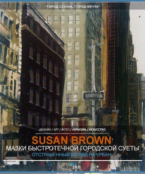 Сьюзен Браун / Susan Brown - городские лейтмотивы или английский урбан в живописи.
