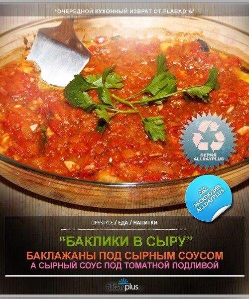 Баклажаны в сырном соусе с овощами под томатной подливой. Наш рецепт в фотографиях и описании.